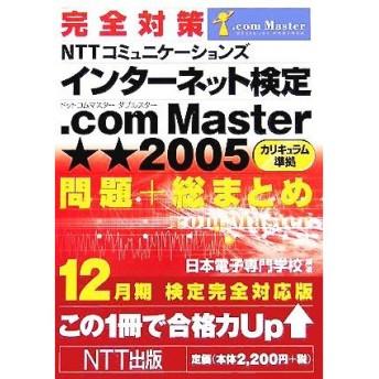完全対策 NTTコミュニケーションズ インターネット検定.com Master★★2005カリキュラム準拠問題+総まとめ 12月期検定完全対応版/日本