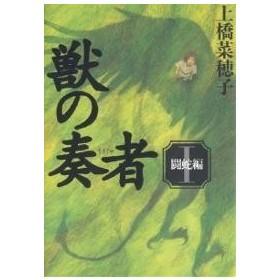 獣の奏者 1/上橋菜穂子