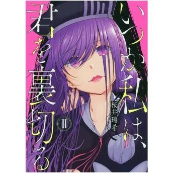 いつか私は、君を裏切る 2/桜井瑞希