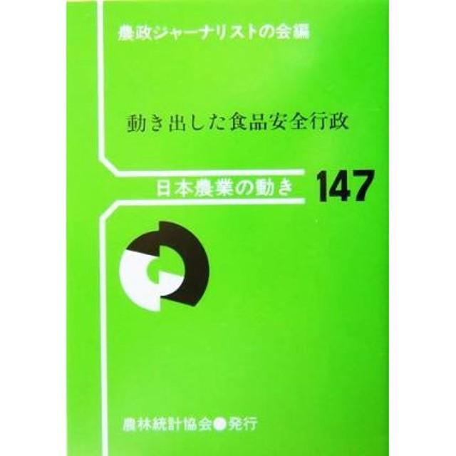 動き出した食品安全行政 日本農業の動き147/農政ジャーナリストの会(編者)