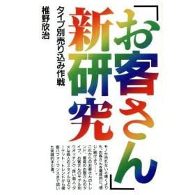 お客さん新研究/椎野欣治(著者)