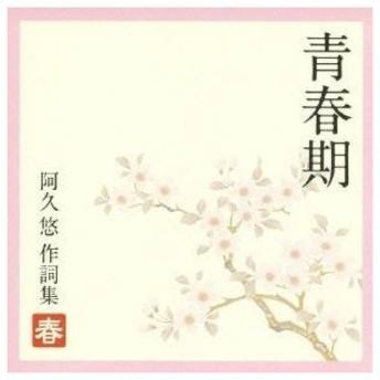 (オムニバス)/青春期 〜阿久悠 作詞集 <春> 【CD】