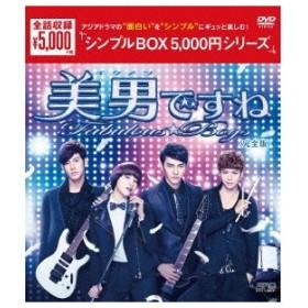 美男<イケメン>ですね〜Fabulous★Boys 完全版 DVD-BOX 【DVD】