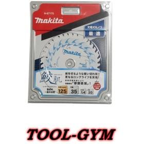 マキタ[makita]  鮫肌 プレミアムホワイトチップソー 125mm 35枚刃 A-67175