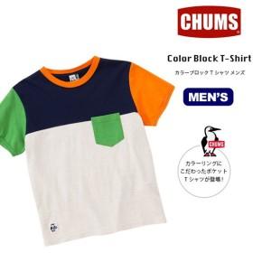 チャムス カラーブロックTシャツ メンズ | 正規品 | CHUMS Tシャツ 半袖 男性 メンズ Color Block T-Shirt フェス