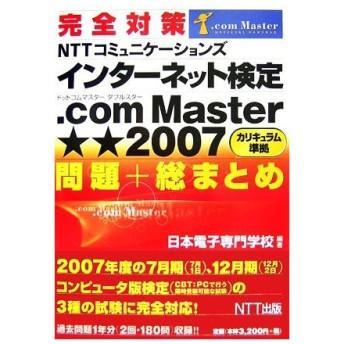 完全対策NTTコミュニケーションズインターネット検定.com Master★★2007カリキュラム準拠問題+総まとめ/日本電子専門学校【編著】