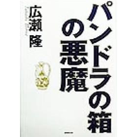 パンドラの箱の悪魔/広瀬隆(著者)