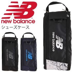 シューズケース  メンズ レディース/ニューバランス newbalance シューズバッグ 靴入れ 試合/JABF8353