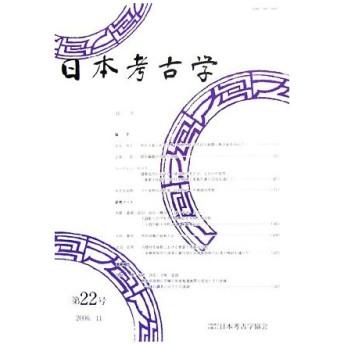 日本考古学(第22号)/日本考古学協会【編】