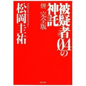 被疑者04の神託 煙 完全版 角川文庫/松岡圭祐【著】