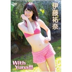 伊藤祐奈/With Yuna!!! 【DVD】