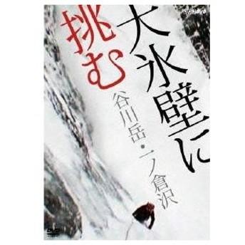 大氷壁に挑む 谷川岳・一ノ倉沢 【DVD】