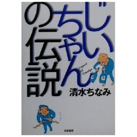 じいちゃんの伝説/清水ちなみ(著者)