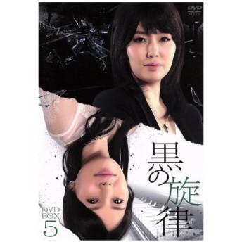 黒の旋律 DVD−BOX5/ハ・ヒラ,イ・ヒョンチョル,シム・ヒョンタク