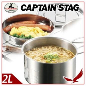 キャプテンスタッグ M-5511 ステンレス ラーメンクッカー 2L 丸型 調理器具 クッカー 鍋 バーベキュー BBQ CAPTAINSTAG