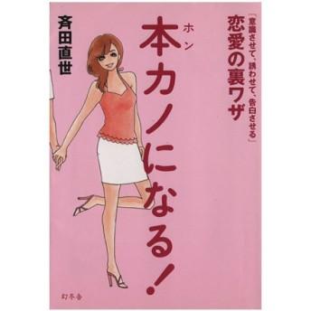 本カノになる!「意識させて、誘わせて、告白させる」恋愛の裏ワザ/斉田直世(著者)