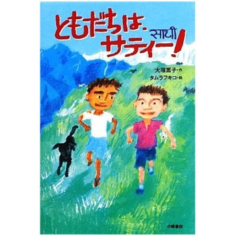ともだちは、サティー! Green Books/大塚篤子【作】,タムラフキコ【絵】