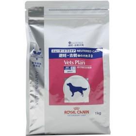 ロイヤルカナン(ROYALCANIN)犬用 療法食 ニュータードケア 避妊・去勢後の犬用 療法食 1kg 1袋