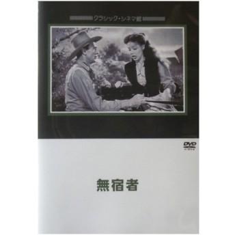 無宿者 【DVD】