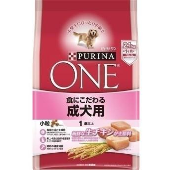 ネスレ ピュリナワンドッグ 1歳以上 食にこだわる成犬用 小粒 チキン 2.1kg〔ペット用品〕〔犬用・フード〕