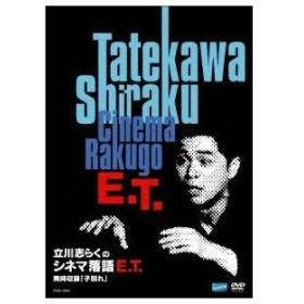 立川志らくシネマ落語 E.T. 【DVD】