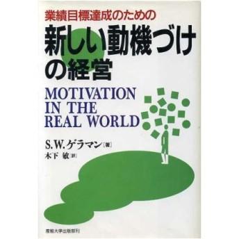 業績目標達成のための新しい動機づけの経営 業績目標達成のための/S・Wゲラマン(著者),木下敏(訳者)