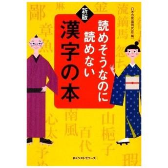 読めそうなのに読めない漢字の本 ワニ文庫/日本の常識研究会【編】