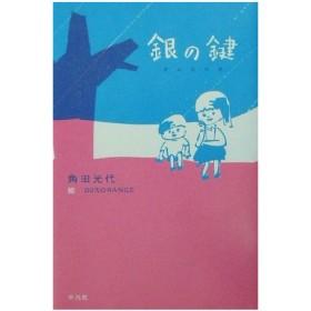 銀の鍵/角田光代(著者),100%ORANGE(その他)