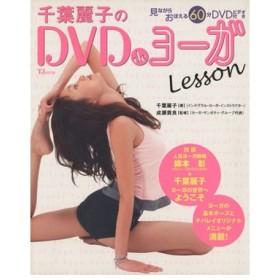千葉麗子のDVD de ヨーガ Lesson TJMOOK/千葉麗子(著者),成瀬貴良(その他)