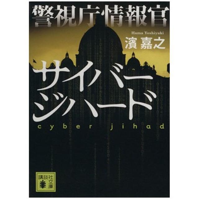 警視庁情報官 サイバージハード 講談社文庫/濱嘉之(著者)