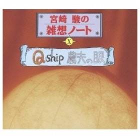 松尾貴史/天本英世/宮崎駿の雑想ノートX Q-ship/農夫の眼 【CD】