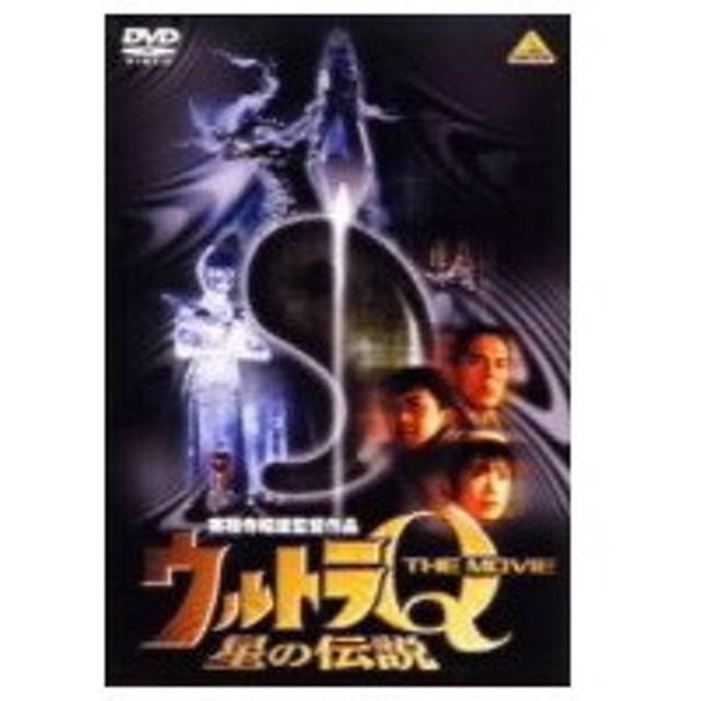 ウルトラQザ・ムービー 星の伝説 【DVD】