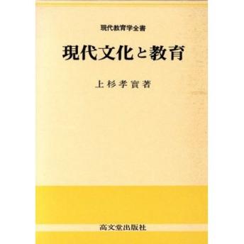 現代文化と教育 現代教育学全書/上杉孝実【著】