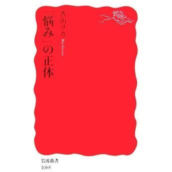 「悩み」の正体 岩波新書/香山リカ【著】
