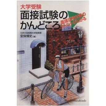 面接試験のかんどころ/安保博史(著者)