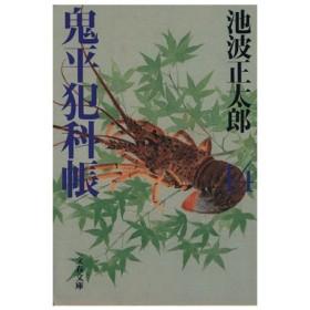 鬼平犯科帳 新装版(14) 文春文庫/池波正太郎(著者)