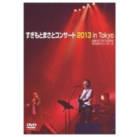 すぎもとまさとコンサート2013 in Tokyo 【DVD】