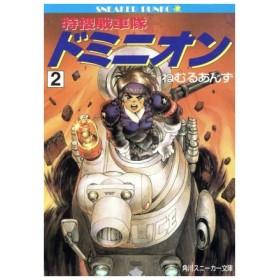 特捜戦車隊ドミニオン(2) 角川スニーカー文庫/ねむるあんず(著者)