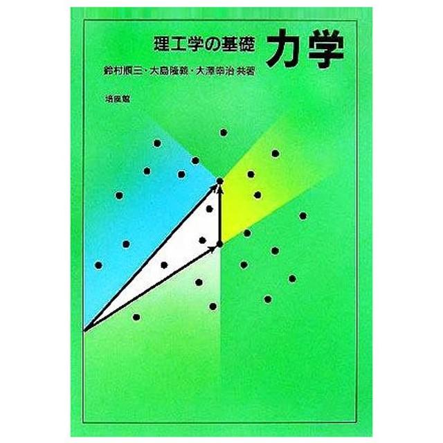 理工学の基礎 力学/鈴村順三(著...