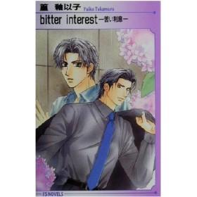 bitter interest 苦い利息 アイスノベルズ/篁釉以子(著者)