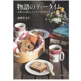 物語のティータイム お菓子と暮らしとイギリス児童文学/北野佐久子