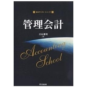 管理会計/青木雅明
