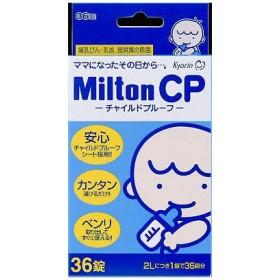 MiltonCP/ 哺乳瓶 洗剤・消毒