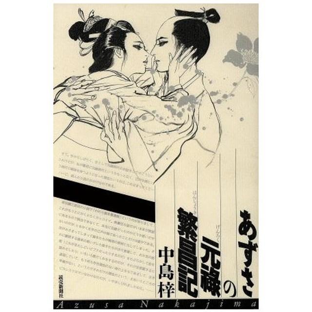 あずさの元禄繁昌記/中島梓(著者)