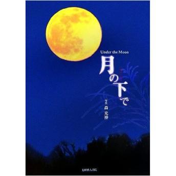 月の下で/光村推古書院編集部(編者),森光伸(その他)