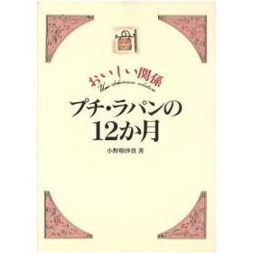 おいしい関係 プチ・ラパンの12か月/小野卯沙貴(著者)