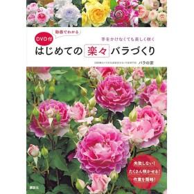 動画でわかるはじめての楽々バラづくり 手をかけなくても美しく咲く/バラの家