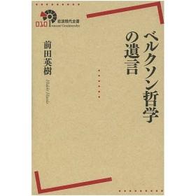 ベルクソン哲学の遺言/前田英樹