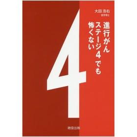 進行がんステージ4でも怖くない/大田浩右