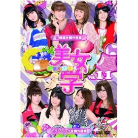 美女学 Vol.11 【DVD】